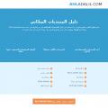 ahladalil.com