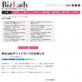 bizlady.jp