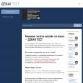 dekane.ru