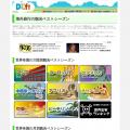 dlift.jp