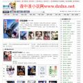 dzdxs.net