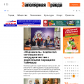 gazetazp.ru
