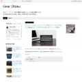 gear-otaku.blogspot.jp