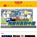 guangming.com.my