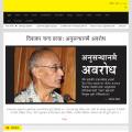 himalkhabar.com