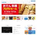 lawson.co.jp