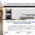 moskit-stop.ru