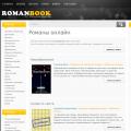 romanbook.net