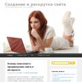 seitostroenie.ru