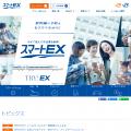 smart-ex.jp
