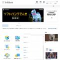 softbank.jp