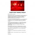 sovserv.ru