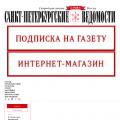spbvedomosti.ru