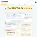 synapse.ne.jp