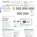 teasernet.ru