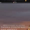 travian.gr