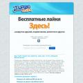 turboliker.ru