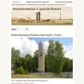 watertowers.ru