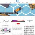 weiphone.com